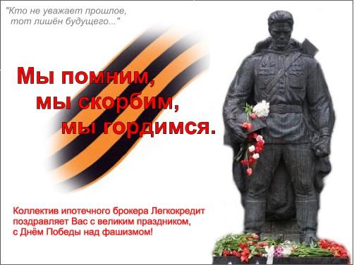 С великим праздником! С Днём Победы!