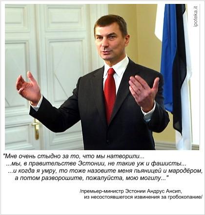 Премьер-министр Эстонии Андрус Ансип (Andrus Ansip)