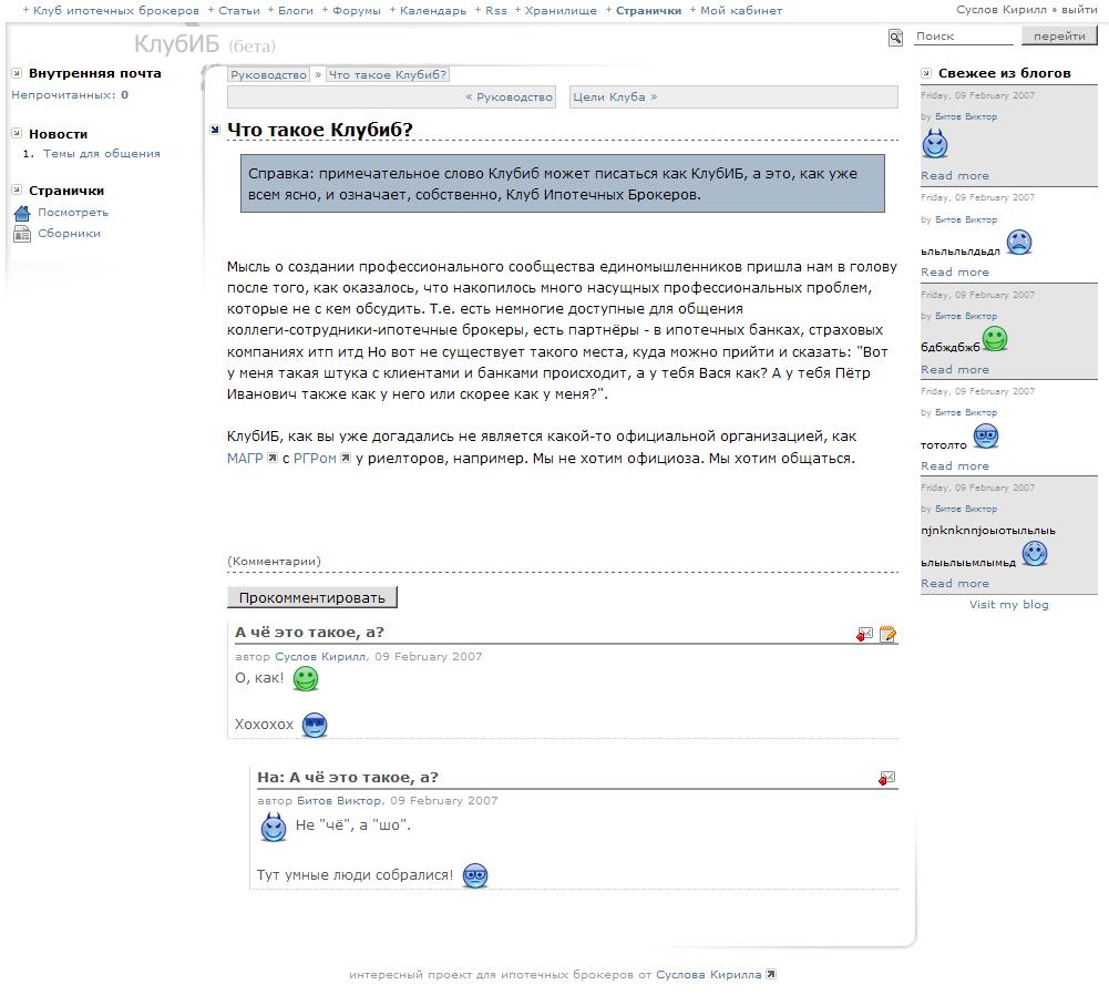 Официальный скриншот Клуба ипотечных брокеров и ипотеки =)